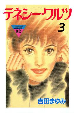 テネシーワルツ(3)-電子書籍