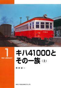 キハ41000とその一族(上)