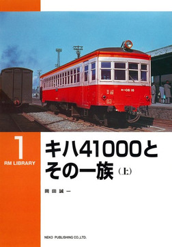 キハ41000とその一族(上)-電子書籍