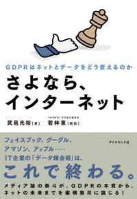 さよなら、インターネット―――GDPRはネットとデータをどう変えるのか