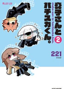 真子さんとハチスカくん。(2巻)-電子書籍