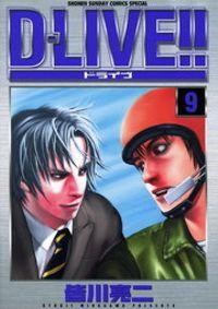 D-LIVE!!(9)
