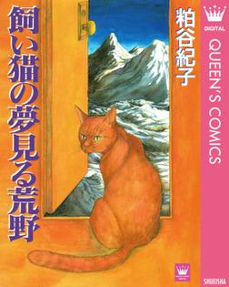 飼い猫の夢見る荒野-電子書籍