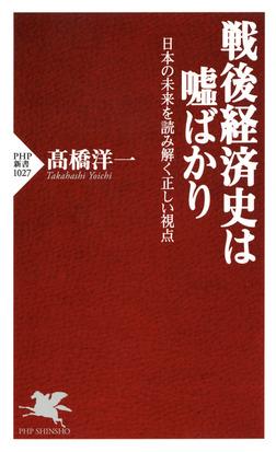 戦後経済史は嘘ばかり 日本の未来を読み解く正しい視点-電子書籍