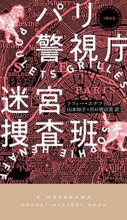 パリ警視庁迷宮捜査班-電子書籍