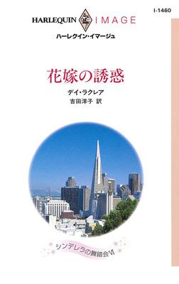 花嫁の誘惑-電子書籍