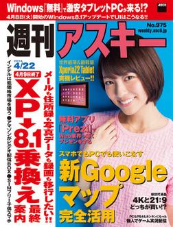 週刊アスキー 2014年 4/22号-電子書籍