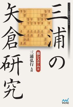 三浦の矢倉研究 脇システム編-電子書籍