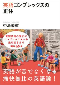 英語コンプレックスの正体-電子書籍