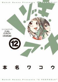 ノ・ゾ・キ・ア・ナ フルカラー(12)