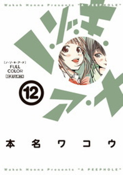 ノ・ゾ・キ・ア・ナ フルカラー(12)-電子書籍
