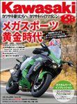 Kawasaki【カワサキバイクマガジン】2018年05月号