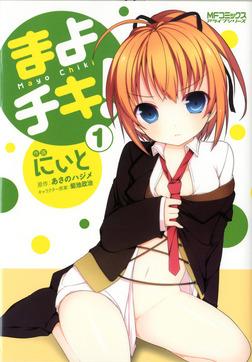 まよチキ! 1-電子書籍