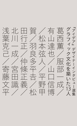 グラフィック文化を築いた13人-電子書籍