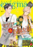 enigma vol.59 ブラウンオレンジ・ランデブー、ほか