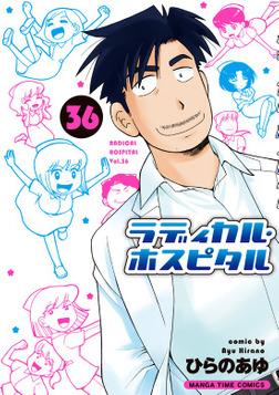 ラディカル・ホスピタル 36巻-電子書籍