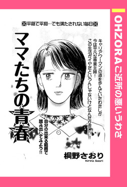 ママたちの青春 【単話売】-電子書籍