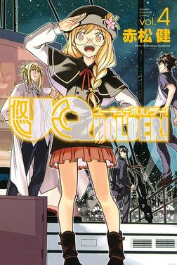 UQ HOLDER!(4)-電子書籍