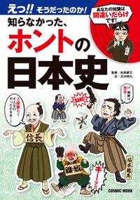 えっ!!そうだったのか!知らなかった、ホントの日本史