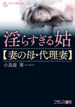 淫らすぎる姑【妻の母・代理妻】-電子書籍
