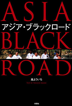 アジア・ブラックロード-電子書籍