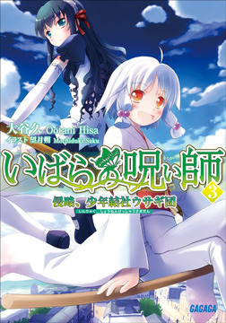 いばらの呪い師3 侵略、少年結社ウサギ団-電子書籍