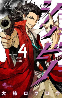 シノビノ(4)-電子書籍