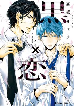 黒×恋【SS付き電子限定版】-電子書籍