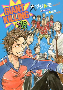 GIANT KILLING(16)-電子書籍