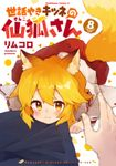 世話やきキツネの仙狐さん(8)