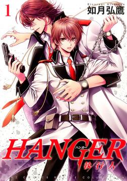 HANGER ―執行人― (1)-電子書籍