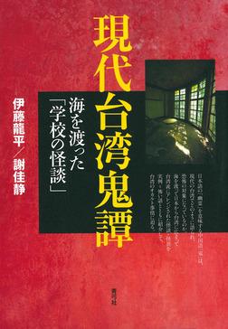 現代台湾鬼譚 海を渡った「学校の怪談」-電子書籍