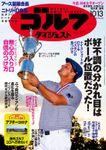 週刊ゴルフダイジェスト 2020/10/13号