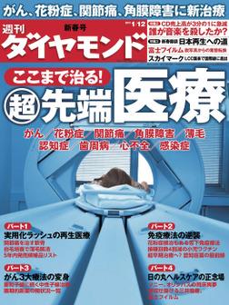 週刊ダイヤモンド 13年1月12日号-電子書籍
