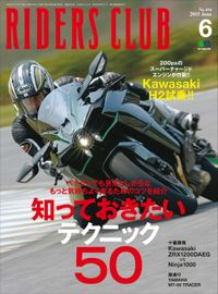 RIDERS CLUB 2015年6月号 Vol.494