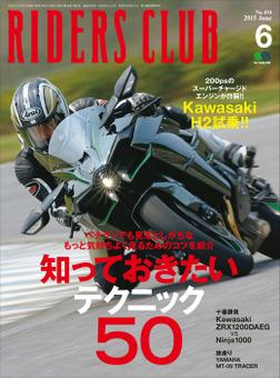 RIDERS CLUB 2015年6月号 Vol.494-電子書籍