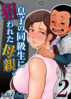 息子の同級生に狙われた母親。(2)-電子書籍