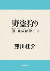 野盗狩り 篁・変成秘抄 二