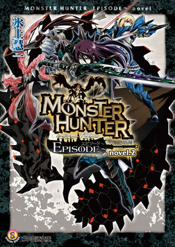 モンスターハンター EPISODE~ novel.2-電子書籍