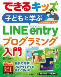 できるキッズ 子どもと学ぶLINE entryプログラミング入門