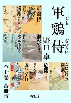軍鶏侍・合冊版-電子書籍