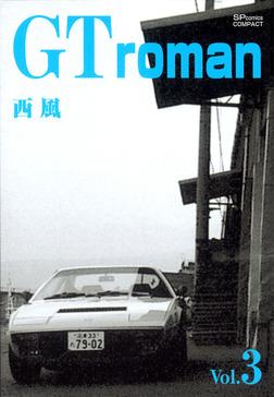 GT roman 3-電子書籍