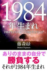 1984年(2月4日~1985年2月3日)生まれの人の運勢