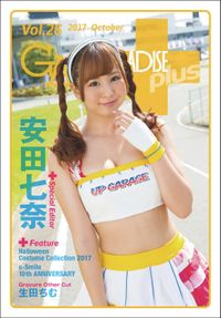 GALS PARADISE plus Vol.26 2017 October
