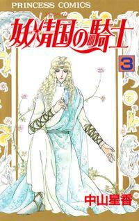 【期間限定 無料お試し版】妖精国の騎士(アルフヘイムの騎士) 3