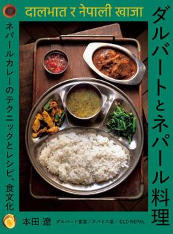 ダルバートとネパール料理 ネパールカレーのテクニックとレシピ-電子書籍