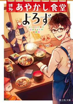 博多あやかし食堂よろず ふっくらご飯とばあちゃんの筑前煮-電子書籍