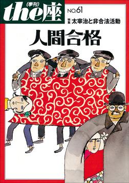 the座 61号 人間合格(2008)-電子書籍