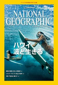 ナショナル ジオグラフィック日本版 2月号 [雑誌]