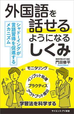 外国語を話せるようになるしくみ シャドーイングが言語習得を促進するメカニズム-電子書籍